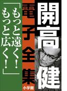 【シリーズ】開高 健 電子全集10 もっと遠く!もっと広く!