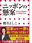 【シリーズ】ニッポンの懸案 韓・中との衝突にどう対処するか(小学館新書)