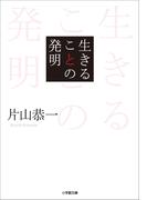 【シリーズ】生きることの発明