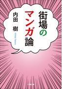 【シリーズ】街場のマンガ論
