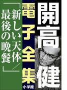 【シリーズ】開高 健 電子全集11 新しい天体/最後の晩餐