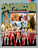 【シリーズ】ウルトラ怪獣大全集