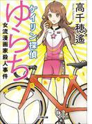 【シリーズ】ケイリン探偵ゆらち 女流漫画家殺人事件