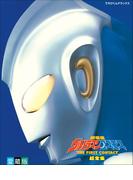 【シリーズ】劇場版ウルトラマンコスモス THE FIRST CONTACT 超全集