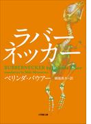 【シリーズ】ラバーネッカー