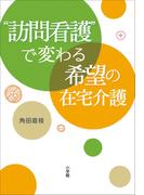"""【シリーズ】""""訪問看護""""で変わる希望の在宅介護"""