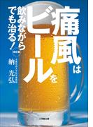 【シリーズ】痛風はビールを飲みながらでも治る! 改訂版