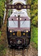 【シリーズ】「ななつ星」物語 めぐり逢う旅と「豪華列車」誕生の秘話