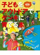 【シリーズ】子どもをアウトドアでゲンキに育てる本