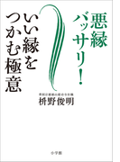 【シリーズ】悪縁バッサリ! いい縁をつかむ極意
