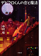 【シリーズ】デビクロくんの恋と魔法