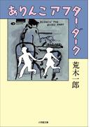 【シリーズ】ありんこアフター・ダーク