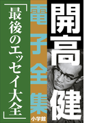 【シリーズ】開高 健 電子全集19 最後のエッセイ大全