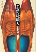 至高の靴職人 関信義-手業とその継承に人生を捧げた男がいた