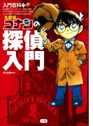 入門百科+(プラス) 名探偵コナンの探偵入門