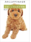 犬のことがすぐわかる本 「かわいい犬の医学事典」