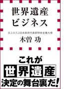 世界遺産ビジネス(小学館新書)