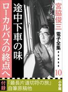 宮脇俊三 電子全集10『途中下車の味/ローカルバスの終点へ』