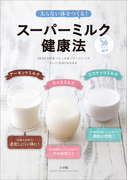 スーパーミルク健康法 太らない体をつくる! ライスミルク アーモンドミルク ココナッツミルク