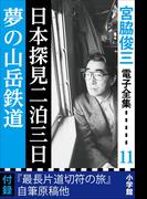 宮脇俊三 電子全集11『日本探見二泊三日/夢の山岳鉄道』