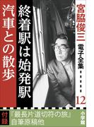 宮脇俊三 電子全集12 『終着駅は始発駅/汽車との散歩』