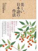 美しい日本語の作法