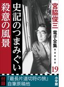 宮脇俊三 電子全集19 『史記のつまみぐい/殺意の風景』