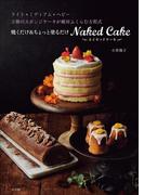 焼くだけ&ちょっと塗るだけ ネイキッドケーキ~ライト・ミディアム・ヘビー 3種のスポンジケーキが絶対ふくらむ方程式~
