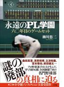 永遠のPL学園~六〇年目のゲームセット~
