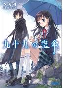 【シリーズ】九十九の空傘(イラスト簡略版)
