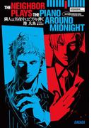 【シリーズ】隣人は真夜中にピアノを弾く(イラスト簡略版)