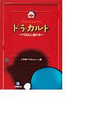 【シリーズ】ド・ラ・カルト