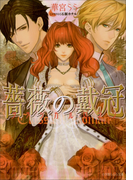 【シリーズ】薔薇の戴冠(イラスト簡略版)