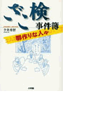 【シリーズ】ざこ検事件簿