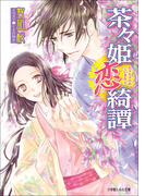 【シリーズ】茶々姫恋綺譚(イラスト簡略版)