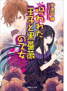 【シリーズ】呪われた王子と黒薔薇の乙女(イラスト簡略版)