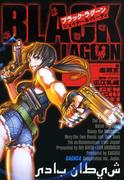 【シリーズ】ブラック・ラグーン(イラスト簡略版)