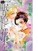 【シリーズ】眠り姫に花束を(イラスト簡略版)