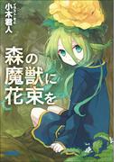 【シリーズ】森の魔獣に花束を(イラスト簡略版)