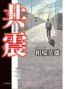宮沢賢一郎シリーズ