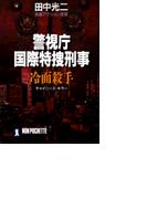 警視庁国際特捜刑事〈冷面殺手(チャイニーズ・キラー)〉