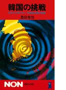 韓国の挑戦