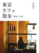 東京カフェ散歩――観光と日常