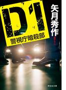 警視庁暗殺部