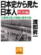 日本史から見た日本人