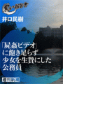 「屍姦ビデオ」に飽き足らず少女を生贄にした公務員(黒い報告書)