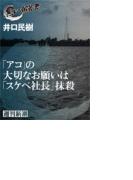 「アコ」の大切なお願いは「スケベ社長」抹殺(黒い報告書)