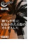 「脚フェチ男」に見抜かれた古傷の「オルガスムス」(黒い報告書)