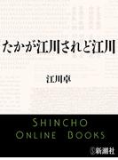 たかが江川されど江川(新潮文庫)