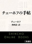 チェーホフの手帖(新潮文庫)